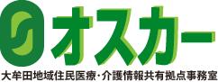 福岡県大牟田市の医療・介護情報 近隣の施設を検索できる OSKER(オスカー)